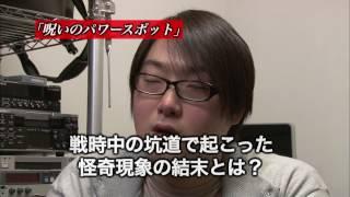 封印映像 再恐スペシャル thumbnail
