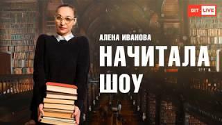 О сексуальном образовании, Юлия Ярошенко. В прямом эфире #НачиталаШоу  частной библиотеки BOtaN