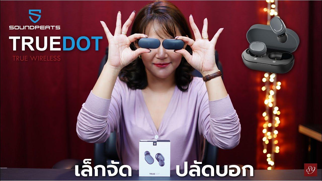 รีวิว SoundPEATS TrueDot - หูฟัง ตัวเล็กที่สุด จากค่าย SoundPEATS ( Ver. อัพเกรด )