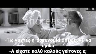 Σπάνιο απόσπασμα The Victors Melina Mercuri George Peppard 1963