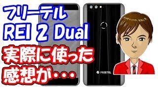 フリーテル REI 2 Dual の口コミと実際に使った感想は?新生フリーテル渾身の REI 2 Dual は失敗作だったのか?