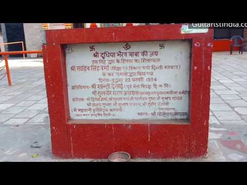 Dudhiya Bhairav Baba Temple | श्री दूधिया बाबा भैरव नाथ जी पांडवों कालीन मंदिर