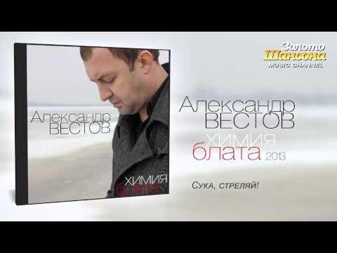 Александр Вестов - Сука, стреляй! (Audio)