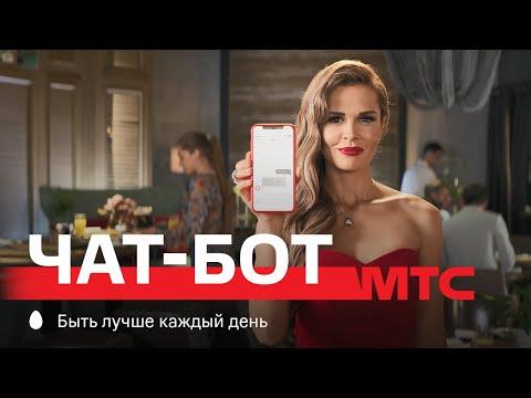 МТС   Чат-бот   Тсс
