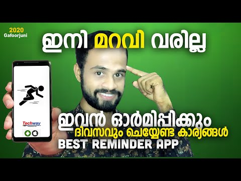 Best Reminder App For IOS & Android | App Link Description |Computer & Mobile Tricks |  In Malayalam