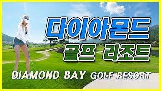 [베트남 골프] 골퍼들에게 휴양 천국인 다이아몬드 베이…