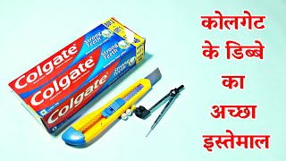 Best Out Of Waste Colgate Box Craft Idea | Colgate Box Reuse | Waste Material Reuse Idea