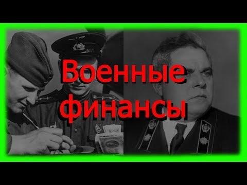 Военные финансы СССР в годы Великой Отечественной Войны Арсений Зверев   История