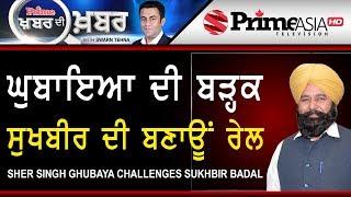 Prime Khabar Di Khabar 721 || Sher Singh Ghubaya Challenges Sukhbir Badal