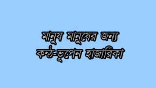 Manush Manusher Janye_Bhupen Hazarika.wmv
