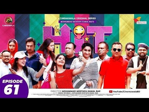 HIT (হিট)    Episode 61    Sarika   Monira Mithu    Anik   Mukit    Rumel    Hasan    Bhabna    Sazu