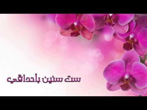 صباح الخير آداء عدنان المحمدي