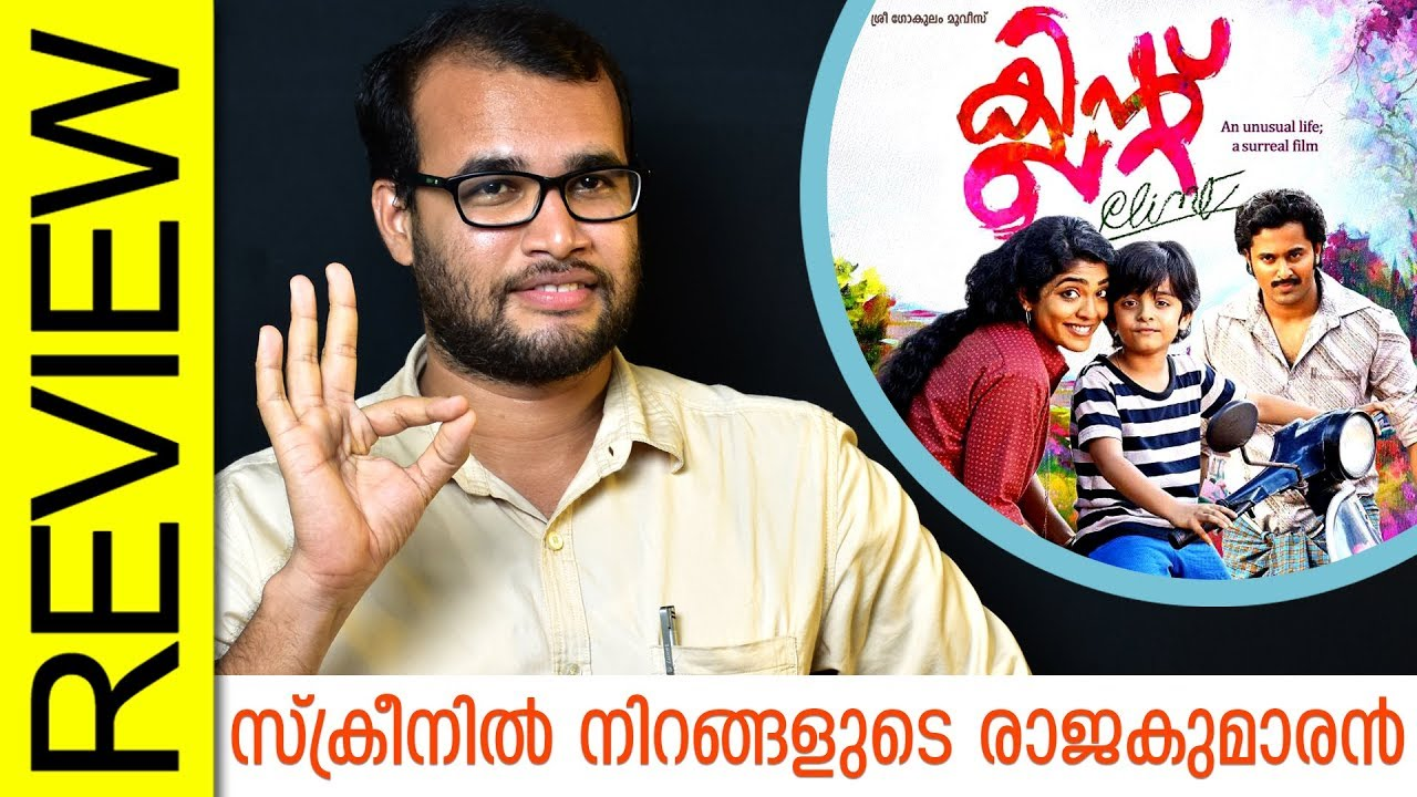 Clint Malayalam Movie Review by Sudhish Payyanur | Monsoon Media