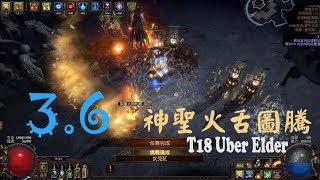 星月-3.6煉獄之火 神聖火舌圖騰Holy Flame Totem T18Uber Elder