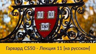 11. CS50 на русском: Лекция #11 [Гарвард, Основы программирования, осень 2015 год]