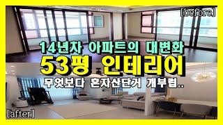 14년 된 53평  혼자사는 아파트 인테리어 영상 _ …