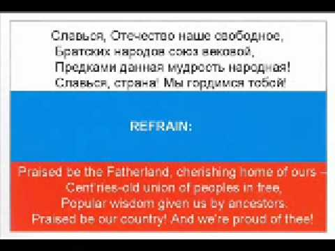 Russian national anthem, Russian Federation anthem