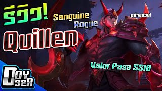 RoV:Quillen Sanguine Rogue สีเลือดสุดเท่! - Doyser
