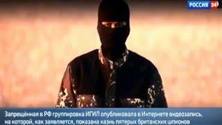 """Боевики ИГИЛ обнародовали видео убийства """"британских шпионов"""""""