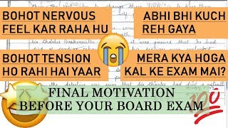 FINAL MOTIVATION Before Board (Get Tension Free) | CBSE Boards 2019