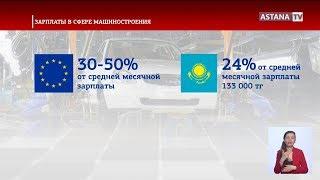 Члены профсоюза машиностроителей обратились в Правительство с просьбой поднять зарплаты