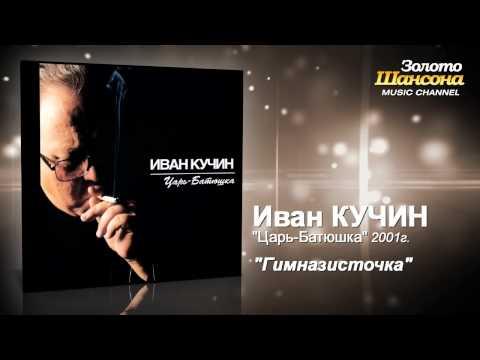 Клип Иван Кучин - Гимназисточка