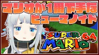 【スーパーマリオ64】こわい、マリオが一番こわい。【杏戸ゆげ / ブイアパ】