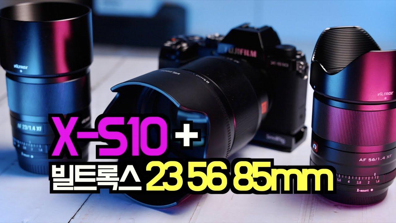 후지의 작심 X-S10 빌트록스 23mm 56mm 85mm 그리고 라이트룸 팁
