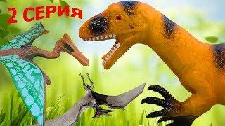 Битва птеродактилей!!! ГИГАНТСКИЙ ДИНОЗАВР-ЛАПОРЕЗ и ЕГО КОВАРНЫЙ ПЛАН. 2 серия. Долина Динозавров