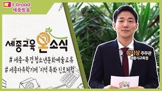 세종-북경 청소년문화예술교류 현장 (feat. 임지상 …