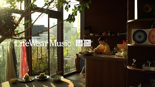 LifeWear Music #2 | 春に愛されるキッチンの日常 Every day in the kitchen where spring smiles | 関口シンゴ