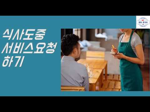 【여행중국어】식사도중 서비스요청再来一�