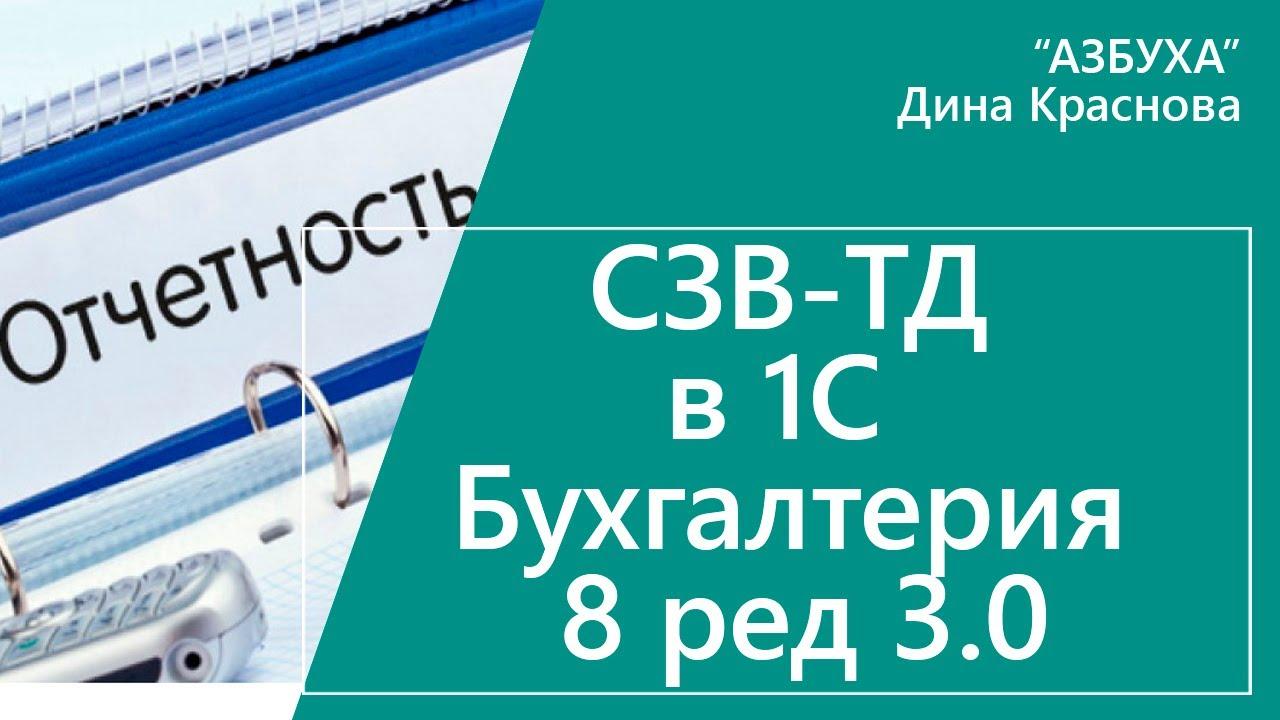 СЗВ-ТД в 1С 8.3 бухгалтерия