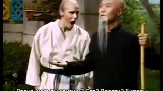Джим Керри Jim Carrey Kung Fu Master (перевод и субтитры LingvoStar)(УГАР ! Джим Керри в ролике Кунг Фу Мастер., 2012-03-22T06:34:22.000Z)