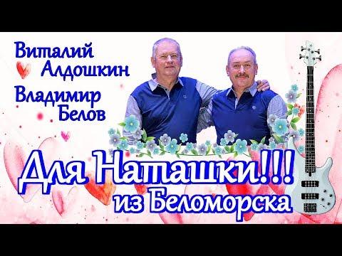 ВИТАЛИЙ АЛДОШКИН, ВЛАДИМИР БЕЛОВ - НАТАШКА ИЗ БЕЛОМОРСКА.