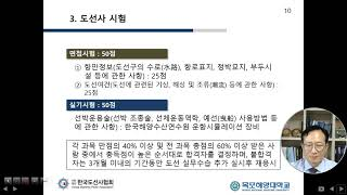 2. 도선사 자격증명제도 개선방안에 관한 연구