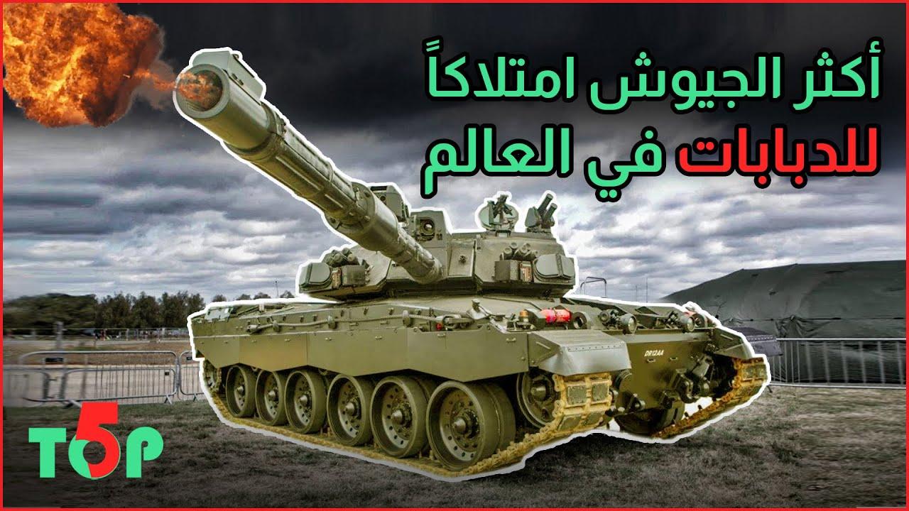 اكثر الدول التي لديها دبابات في العالم | جيش عربي بينها