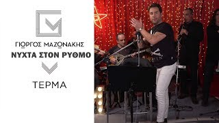 Γιώργος Μαζωνάκης - Τέρμα | Νύχτα Στον Ρυθμό