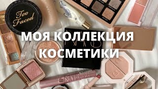 МОЯ КОЛЛЕКЦИЯ КОСМЕТИКИ весна 2021