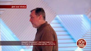 Никита Высоцкий покинул студию, отказавшись встречаться с «дочерью» Высоцкого. Пусть говорят.