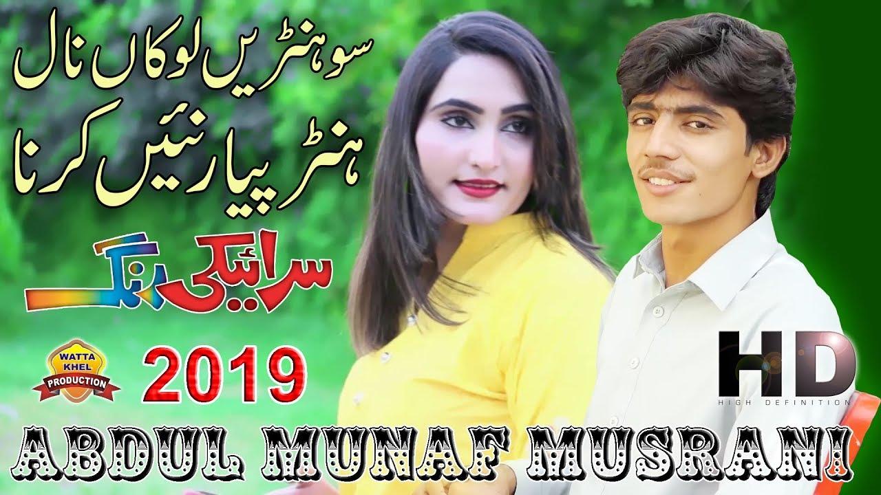 Sohren Lokan Nal Pyar Nei KarnaSinger Abdul Munaf MusraniLatest Punjabi And Saraiki Song 2019