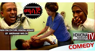 HDMONA ማሳጅ ብ መርሃዊ ወልዱ Massage by Merhawi Woldu - New Eritrean Comedy 2018
