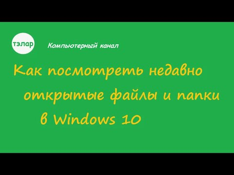 Как посмотреть недавно открытые файлы и папки в Windows 10
