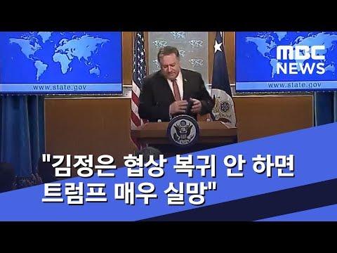 """""""김정은 협상 복귀 안 하면 트럼프 매우 실망"""" (2019.09.09/뉴스투데이/MBC)"""