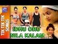 Idhu Oru Nila Kaalam | Tik Tik Tik | இது ஒரு நிலாக்காலம் | Kamal Haasan | Madhavi | Radha | Swapna