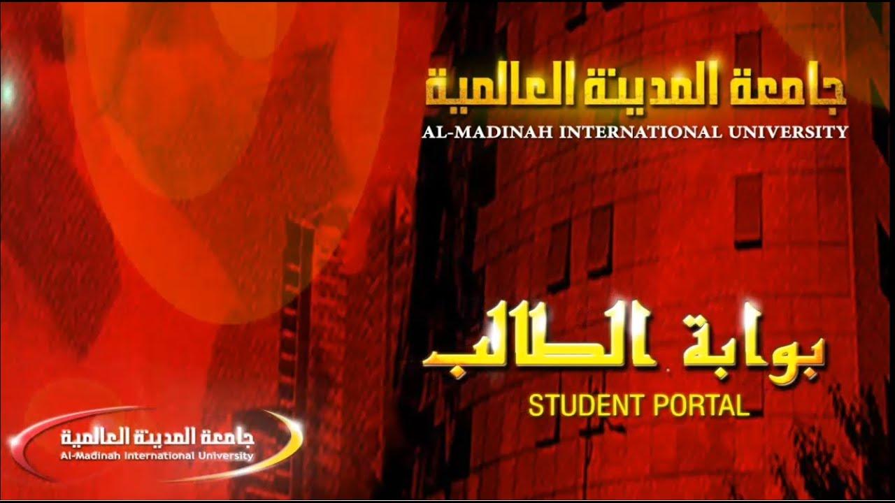شرح لمزايا وخصائص بوابة الطالب في جامعة المدينة العالمية ميديو Youtube