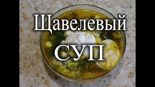 Щавелевый суп (борщ) с мясом, очень вкусно, видео рецепт.