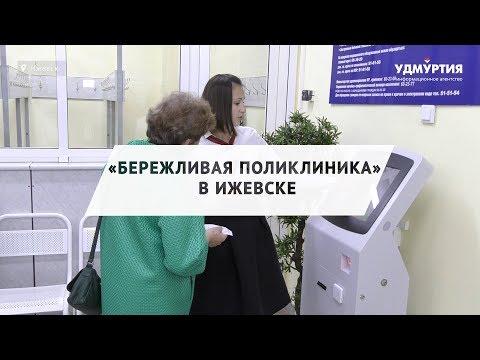 - БУЗ УР РДКБ МЗ УР