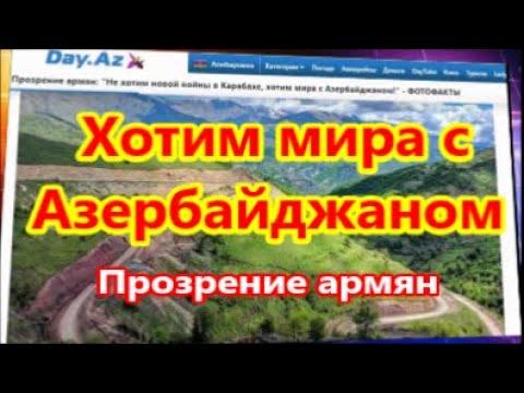 Не хотим новой во...ны в Карабахе, хотим мира с Азербайджаном!  Прозрение армян