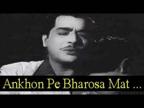 Ankhon Pe Bharosa Mat Kar - Rafi - DETECTIVE - Pradeep Kumar, Mala Sinha, Song